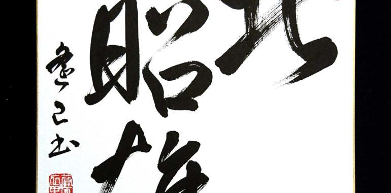行書の色紙作品をご依頼いただきました「北昭雄」【大色紙作品】鎌倉市長谷の書家
