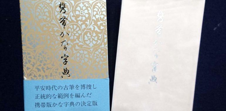 生徒さんから教えて貰った「携帯かな字典」がおススメ/鎌倉市長谷の書道教室