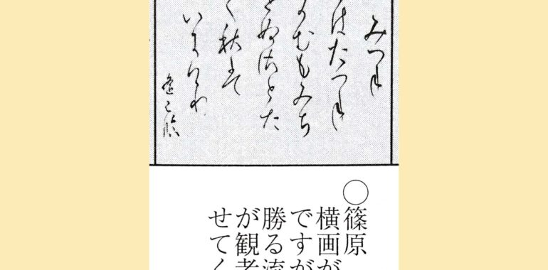 「流麗な筆致が観者を楽しませてくれる」変体仮名臨書作品が競書に掲載されました/鎌倉市長谷の書道教室