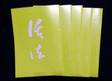 春の昇格試験の課題が発表されました/鎌倉市長谷の書道教室