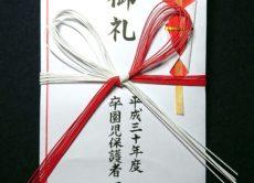卒園の御祝金封(祝儀袋)表書きの代筆/鎌倉市長谷の書道教室