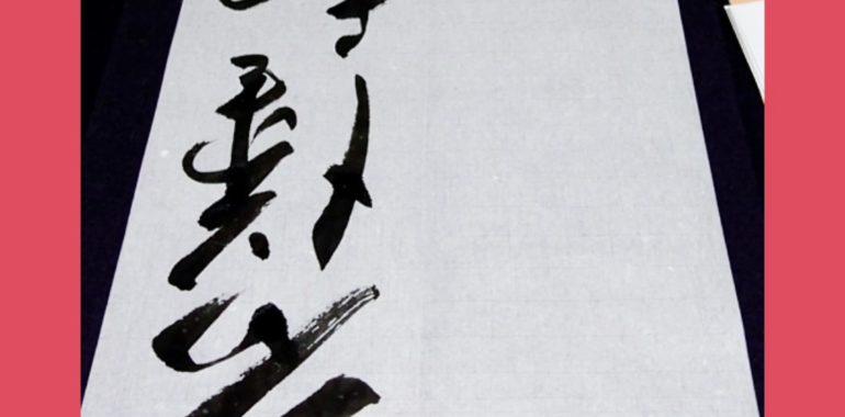 今月の随意(漢字の草書)の課題の参考に/鎌倉市長谷の書道教室