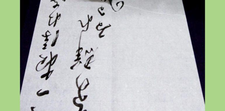 今月の競書の仮名の課題の参考に/鎌倉市長谷の書道教室