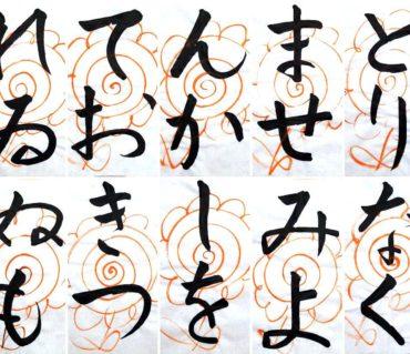 生徒さんが書いた平仮名48文字のアフター画像は圧巻!/鎌倉市長谷の書道教室