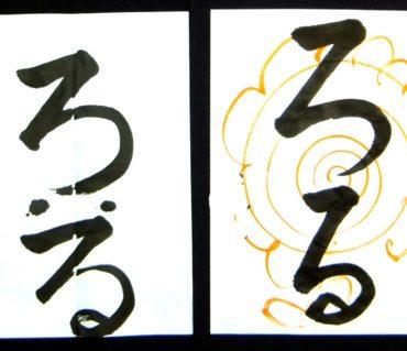 平仮名の「ろ」と「る」生徒さんのビフォーアフター/鎌倉市長谷の書道教室