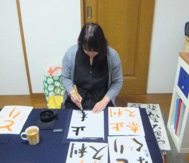 今までやったことのないことは上手くいかなくて当たり前/鎌倉市長谷の書道教室