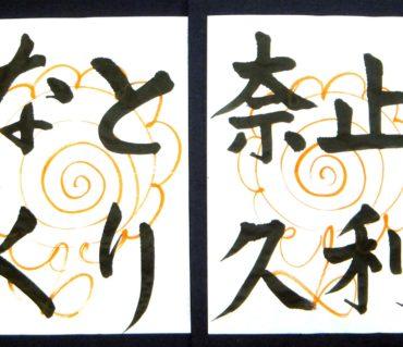 文字を置く(書く)位置を考えてみよう/鎌倉市長谷の書道教室
