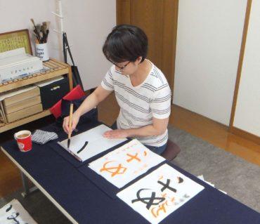 自分の気持ちに素直に筆を執る/鎌倉市長谷の書道教室