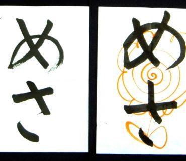 楷書は筆に墨がしっかり含まれているかチェック/鎌倉市長谷の書道教室