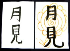 小学生のビフォーアフター/鎌倉市長谷の書道教室
