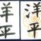体験レッスンで書いていただいたお名前ビフォーアフター/鎌倉市長谷の書道教室