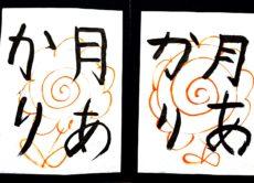 お手本を1分間じっくり観察してから書いてみる【学童書道教室】鎌倉市長谷の書道教室