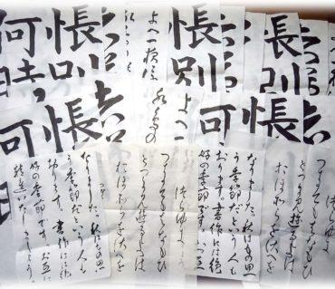 2月の競書の課題を郵送しました/鎌倉市長谷の書道教室