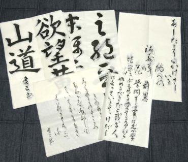 競書の課題7種類/鎌倉市長谷の書道教室