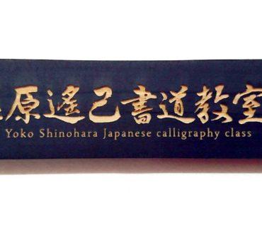 小さな小さな看板/鎌倉市長谷の書道教室