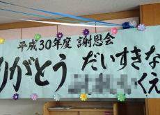 謝恩会の横断幕を揮毫しました/鎌倉市長谷の書道教室