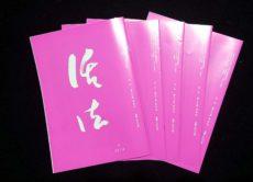 新しい競書(4月号)が届きました。結果は・・・/鎌倉市長谷の書道教室