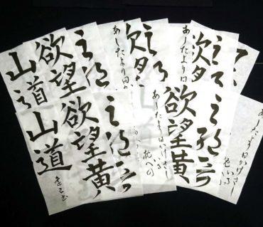 3月の競書課題を郵送しました/鎌倉市長谷の書道教室
