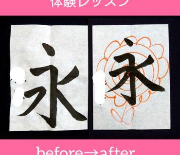 小さい頃に習ったことは思い出せる?/鎌倉市長谷の書道教室