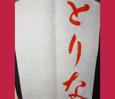 田辺古邨先生のとりな帖の臨書「とりなくこゑ」動画/鎌倉市長谷の書道教室
