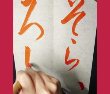 田辺古邨先生のとりな帖の臨書「そらいろはえ」動画/鎌倉市長谷の書道教室