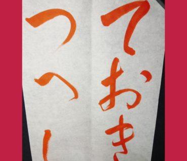 田辺古邨先生のとりな帖の臨書「ておきつへに」動画/鎌倉市長谷の書道教室