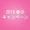 2019春のご入会キャンペーンはあと1週間です!/鎌倉市長谷の書道教室