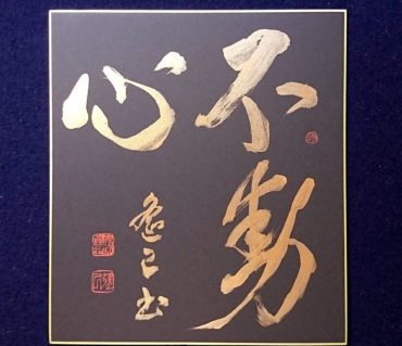 黒色紙に銅墨汁で「不動心」【大色紙作品】鎌倉市長谷の書道教室