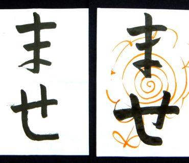 平仮名の「ま」と「せ」生徒さんのビフォーアフター/鎌倉市長谷の書道教室
