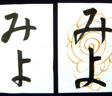 平仮名の「み」は文字の中心から/鎌倉市長谷の書道教室