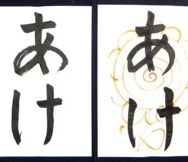 平仮名の「あ」と「け」のビフォーアフター/鎌倉市長谷の書道教室