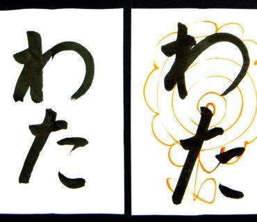 起筆(線の書き始め)は45度/鎌倉市長谷の書道教室