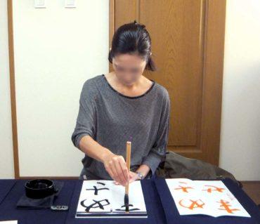 文字の数によってバランスも考えて書く/鎌倉市長谷の書道教室