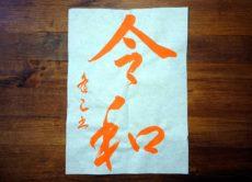 新元号【令和】の書写体/鎌倉市長谷の書道教室