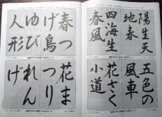 小学生から中学生までの競書の課題/鎌倉市長谷の書道教室