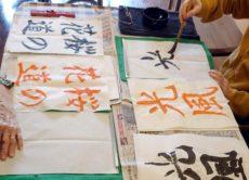 書道って幾つになっても楽しめる【有料老人ホーム書道教室】鎌倉市長谷の書道教室