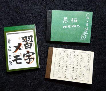 おもしろミニメモ「習字」/鎌倉市長谷の書道教室
