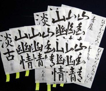 昇格試験の課題を郵送しました/鎌倉市長谷の書道教室