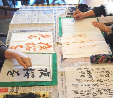 久しぶりに楽しかったわ。本当にありがとう。【有料老人ホーム書道教室ご感想】鎌倉市長谷の書道教室