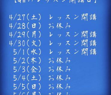 GW中のレッスン開講日について(生徒さんは読んでくださいね)/鎌倉市長谷の書道教室