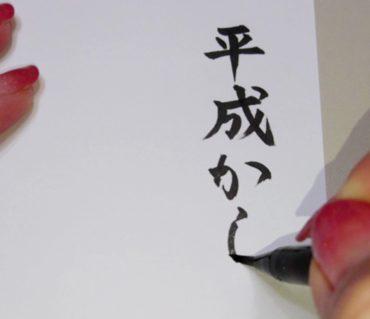 平成から令和へ/鎌倉市長谷の書道教室