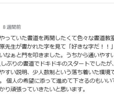 先生が書かれた字を見て「好きな字だ!!」と一目惚れ【定期レッスンご感想】鎌倉市長谷の書道教室