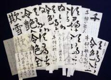 5月号の競書課題を郵送しました/鎌倉市長谷の書道教室
