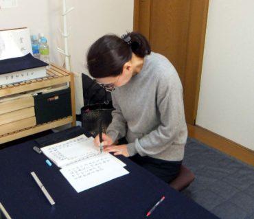 自分のクセを意識して書くことを心がけてみる/鎌倉市長谷の書道教室