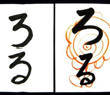 筆を一緒に持って書いて体感する/鎌倉市長谷の書道教室