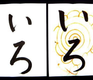 文字の中心から左右対称の幅になるように/鎌倉市長谷の書道教室