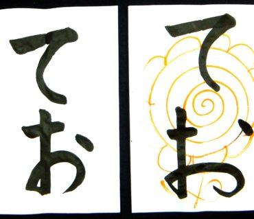平仮名の「て」と「お」生徒さんのビフォーアフター/鎌倉市長谷の書道教室