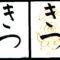 平仮名の「き」は縦長に書く文字/鎌倉市長谷の書道教室