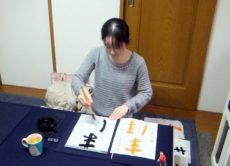 まず最初は文字の形をしっかり覚える/鎌倉市長谷の書道教室
