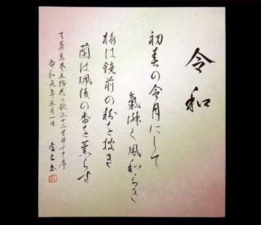 令和の典拠 万葉集より【色紙作品】鎌倉市長谷の書道教室